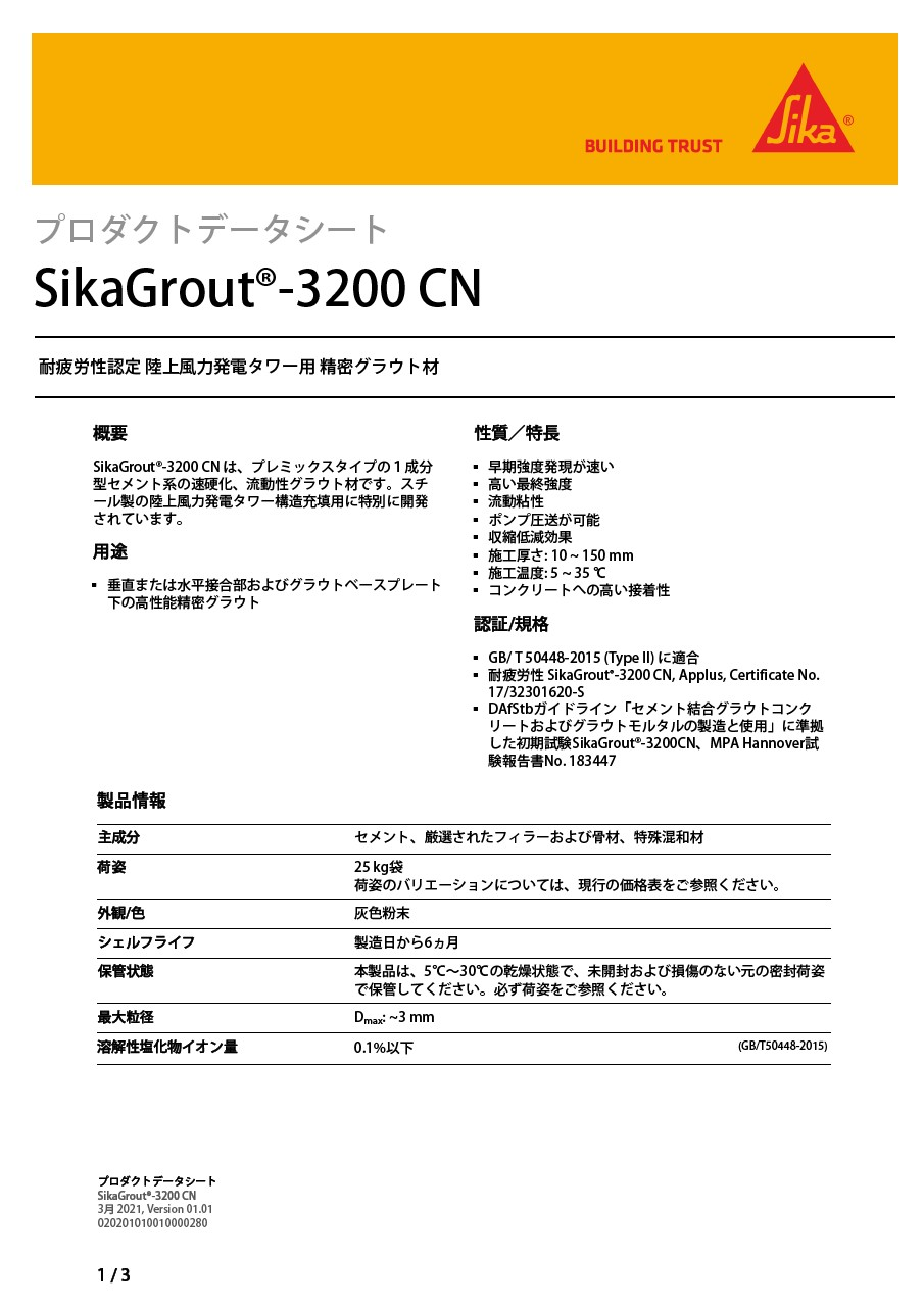 SikaGrout®-3200 CN