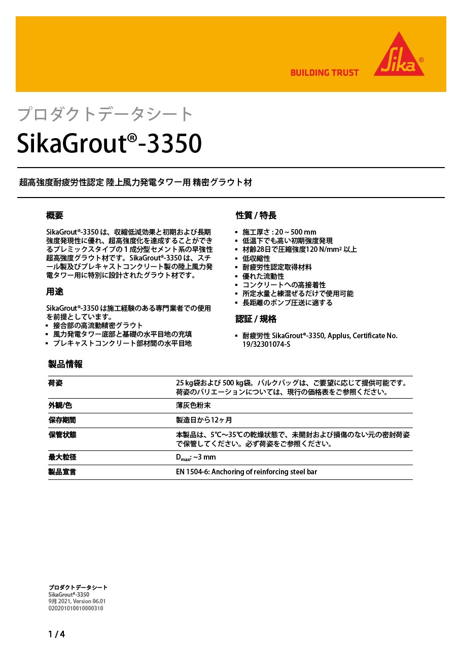 SikaGrout®-3350