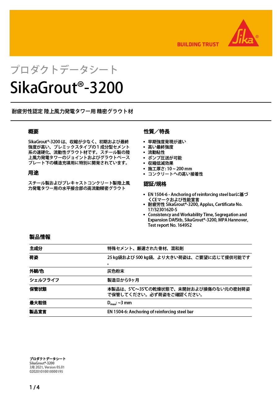 SikaGrout®-3200